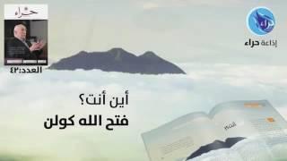 Fethullah Gülen Hocaefendi Nerdesin Makalesi Arapça Seslendirme Türkçe Altyazı   YouTube