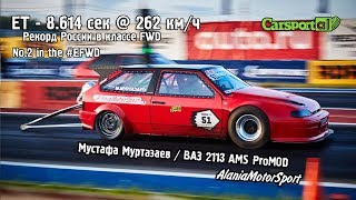 Мустафа Муртазаев / Ваз 2113 Ams Promod / Et: 8.614 Сек. - Рекорд России В Классе Fwd