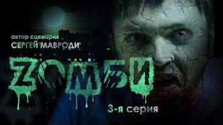 Зомби  Автор Мавроди  3 серия
