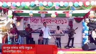 Download Video রংপুর হামার বাড়ি বন্ধুরে ভাওয়াইয়া গান। Rangpur hamar Bari bondhu MP3 3GP MP4