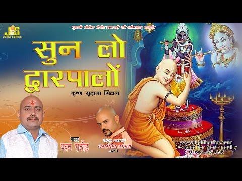 सुनलो द्वारपालो || Sunlo Dawarpalo || Hindi Populer Bhajan || PAWAN RATHOR || Shri Krishan Bhajan
