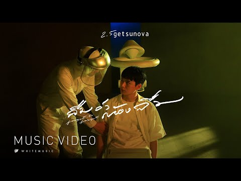 ลืมว่าต้องลืม (forgot to forget) - Getsunova [Official MV] OST.WHO ARE YOU