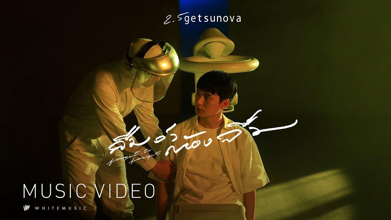 ลืมว่าต้องลืม (forgot to forget) - Getsunova [Official MV] OST.WHO ARE YOU