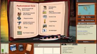 Русская Рыбалка 3.9 Адский вампир №1