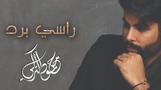 Mahmoud Al Turky - Rasy Brd (Exclusive) | 2019 |  (محمود التركي – راسي برد (حصرياً
