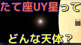 宇宙最大恒星たて座UY星はどんな恒星?特徴まとめ!