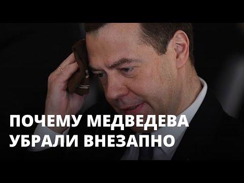 Почему Дмитрий Медведев потерял свой пост внезапно. Версии