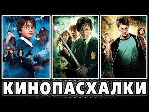 Гарри поттер и философский камень факты 20 серия сериала закрытой школы
