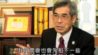 台湾国営・客家テレビ 日本の近郊農業事情 道の駅 取材ビデオ1