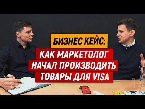 Бизнес кейс: как маркетолог начал производить товары для Visa - Лучшие видео поздравления в ютубе (в высоком качестве)!