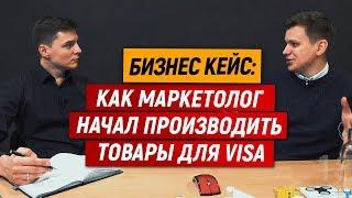 Бизнес кейс: как маркетолог начал производить товары для Visa