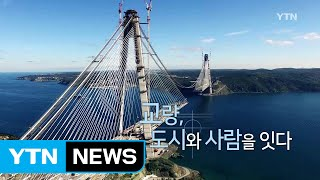 Repeat youtube video 교량, 도시와 사람을 잇다 / YTN (Yes! Top News)
