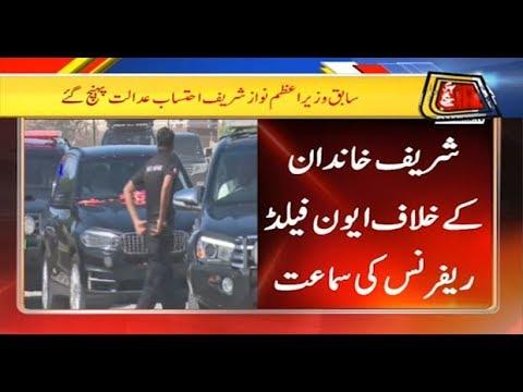 Avenfield Ref: Nawaz Sharif Reaches AC For Hearing