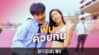 feel-the-sun-ฟินด้วยกัน-bie-the-ska-official-mv