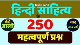 Download lagu 250 हिंदी साहित्य part-1, hindi sahitya ke 250 mahatvapoorn sawal, hindi sahitya with Tayari Karlo