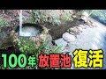 100年放置された巨大池の掃除がついに完成!【ポツンと一軒家の池の水全部抜く#7】