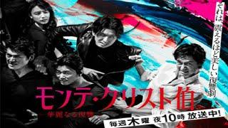 日本でも『巌窟王』として知られる170年前の原作を下地とし、現代の日本...