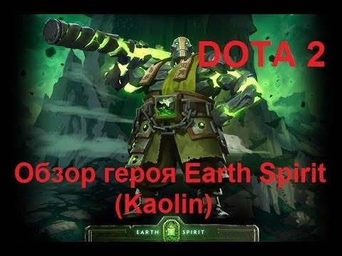 видео: dota 2 - earth spirit (kaolin) [Обзор героя]