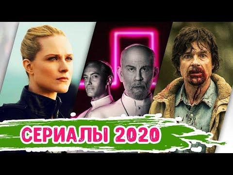 Сериалы 2020, которые стоит посмотреть