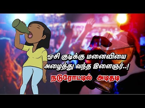 #Chennai ஓசி குடிக்கு மனைவியை அழைத்து வந்த இளைஞர்..! நடுரோட்டில் அடிதடி   Watch Polimer News on YouTube which streams news related to current affairs of Tamil Nadu, Nation, and the World. Here you can watch breaking news, live reports, latest news in politics, viral video, entertainment, Bollywood, business and sports news & much more news in tamil. Stay tuned for all the breaking news in tamil.  #PolimerNews   #Polimer   #PolimerNewsLive   #TamilNews   #PolimerLive   #PolimerLiveNews   #PolimerNewsLiveinTamil   #TamilNewsLive   #TamilLiveNews  ... to know more watch the full video &  Stay tuned here for latest news updates..  Android : https://goo.gl/T2uStq  iOS         : https://goo.gl/svAwa8  Polimer News App Download : https://goo.gl/MedanX  Subscribe: https://www.youtube.com/c/polimernews  Website: https://www.polimernews.com  Like us on: https://www.facebook.com/polimernews  Follow us on: https://twitter.com/polimernews   About Polimer News:  Polimer News brings unbiased News and accurate information to the socially conscious common man.  Polimer News has evolved as a 24 hours Tamil News satellite TV channel. Polimer is the second largest MSO in TN catering to millions of TV viewing homes across 10 districts of TN. Founded by Mr. P.V. Kalyana Sundaram, the company currently runs 8 basic cable TV channels in various parts of TN and Polimer TV, a fully integrated Tamil GEC reaching out to millions of Tamil viewers across the world. The channel has state of the art production facility in Chennai. Besides a library of more than 350 movies on an exclusive basis , the channel also beams 8 hours of original content every day. The channel has extended its vision to various genres including Reality. In short, Polimer is aiming to become a strong and competitive channel in the GEC space of Tamil Television scenario. Polimer's biggest strength is its people. The channel has some of the best talent on its rolls. A clear vision backed by the best brains gives Polimer a cle