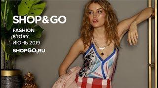 SHOP&GO Fashion Story Июнь 2019