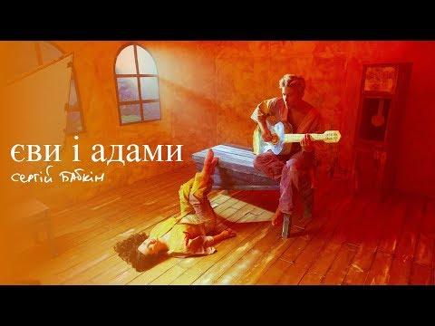 Сергій Бабкін - Єви і Адами (official Video)