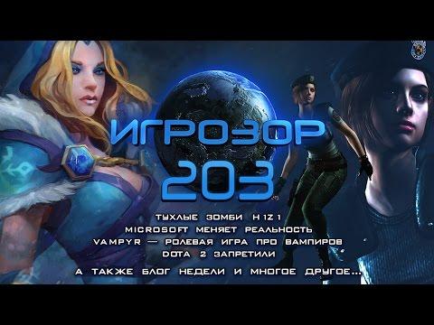видео: Игрозор №203 [Игровые новости] - h1z1, vampyr, dota 2...