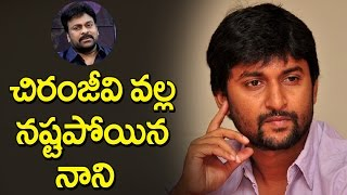 Actor Nani Lost His Cycle For Chiranjeevi | Telugu Trends