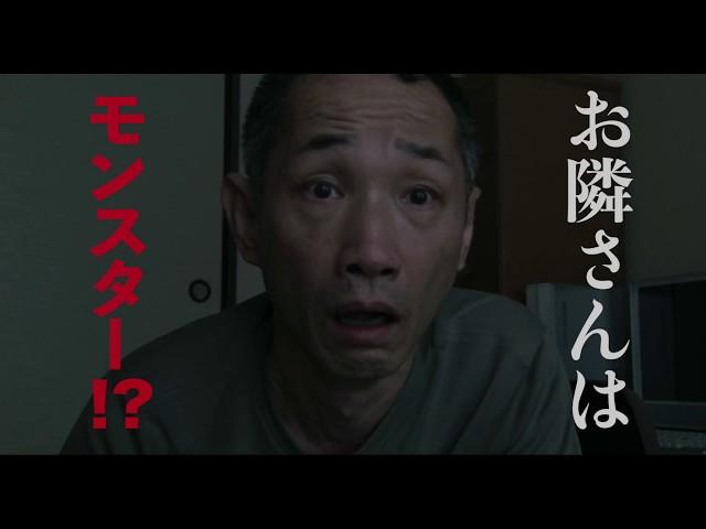 映画『ミセス・ノイズィ』予告編