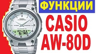 Функции в часах Casio AW-80D-7AVES