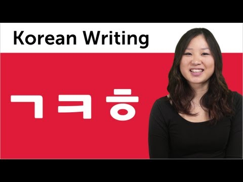 Korean Alphabet - Learn to Read and Write Korean #4 - Hangul Basic Consonants 1: ㄱ,ㅋ,ㅎ