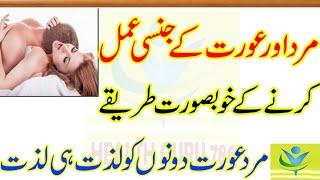 Suhaag raat islamic method