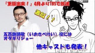 松田奈緒子原作による連続テレビドラマ「重版出来!」のキャストが発表...
