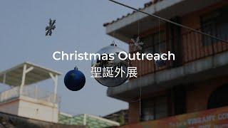 YWAM Harbour City - Christmas Outreach 2018