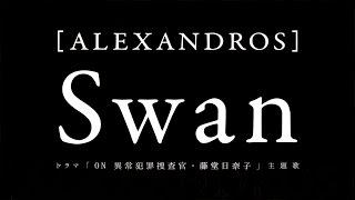 [Alexandros]/Swan(スワン) ドラマ『ON 異常犯罪捜査官・藤堂比奈子...