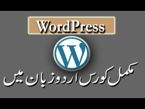 Web Designing Course In Urdu Pdf