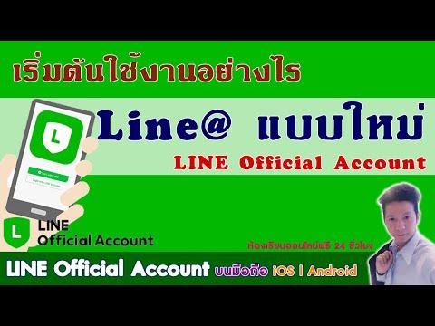 Line Official Account EP26. วิธีสมัครใช้ Line@ ไลน์แอด แบบใหม่ (ระบบ IOS | Android)