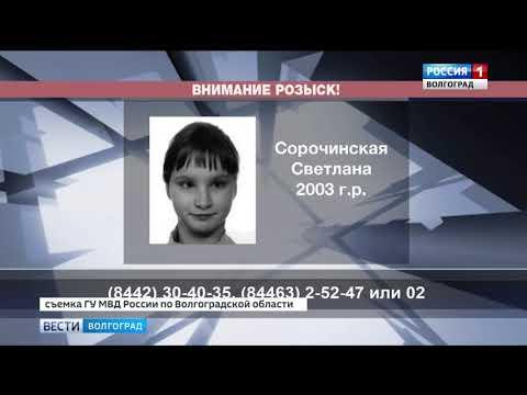 В Михайловке разыскивают пропавшую девочку