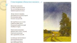 Ф. И. Тютчев. Анализ стихотворения