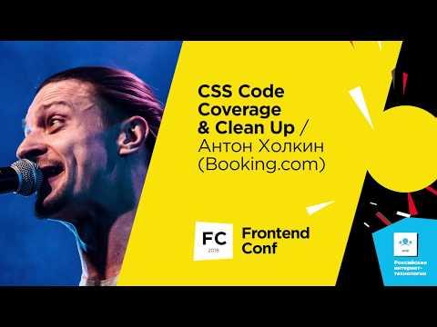 CSS Code Coverage: идентификация неиспользуемого CSS кода / Антон Холкин (Booking.com)