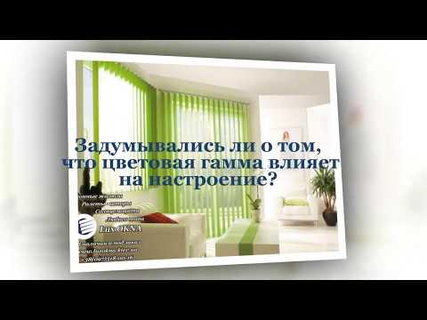 LuxOkna - Оконные жалюзи, ролеты и шторы на окна любого типа в Киеве на заказ. Цены / Фото