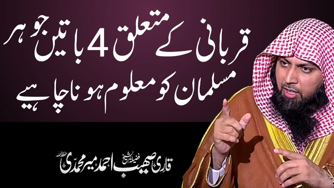 Qurbani Ke Bare Me 4 Baaten | Qari Sohaib Ahmed Meer Mohammadi Hafizahullah