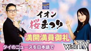 sakuramatsuri #AI #人工知能 #家計債務 #wisetv #โปรแกรมห้ามพลาดมาแล้...
