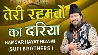 Teri Reha Mato ka Dariya original By Hamsar Hayat Athar Hayat Nizami the Sufi Brothers
