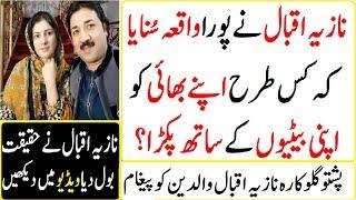Pashto Singer Nazia Iqbal Disclosed the Truth | Singer nazia iqbal daring