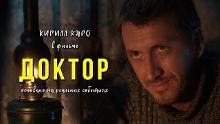 «Доктор»  короткометражный фильм с участием Кирилла Кяро и   Александра Голубева