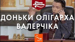 Доньки олігарха Валерчика | Шоу Мамахохотала | НЛО TV