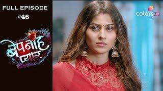 Bepanah Pyaar - 5th August 2019 - बेपनाह प्यार - Full Episode