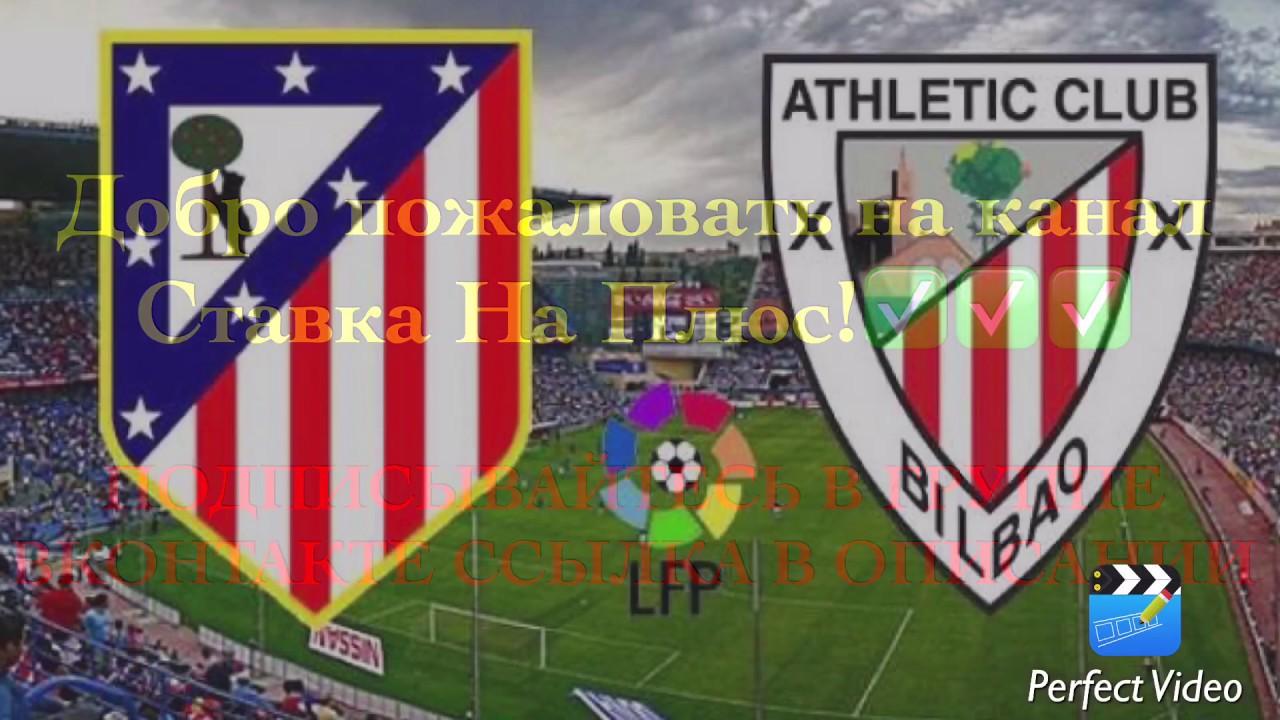 Прогноз на матч Атлетик Бильбао - Атлетико Мадрид 22 января 2017