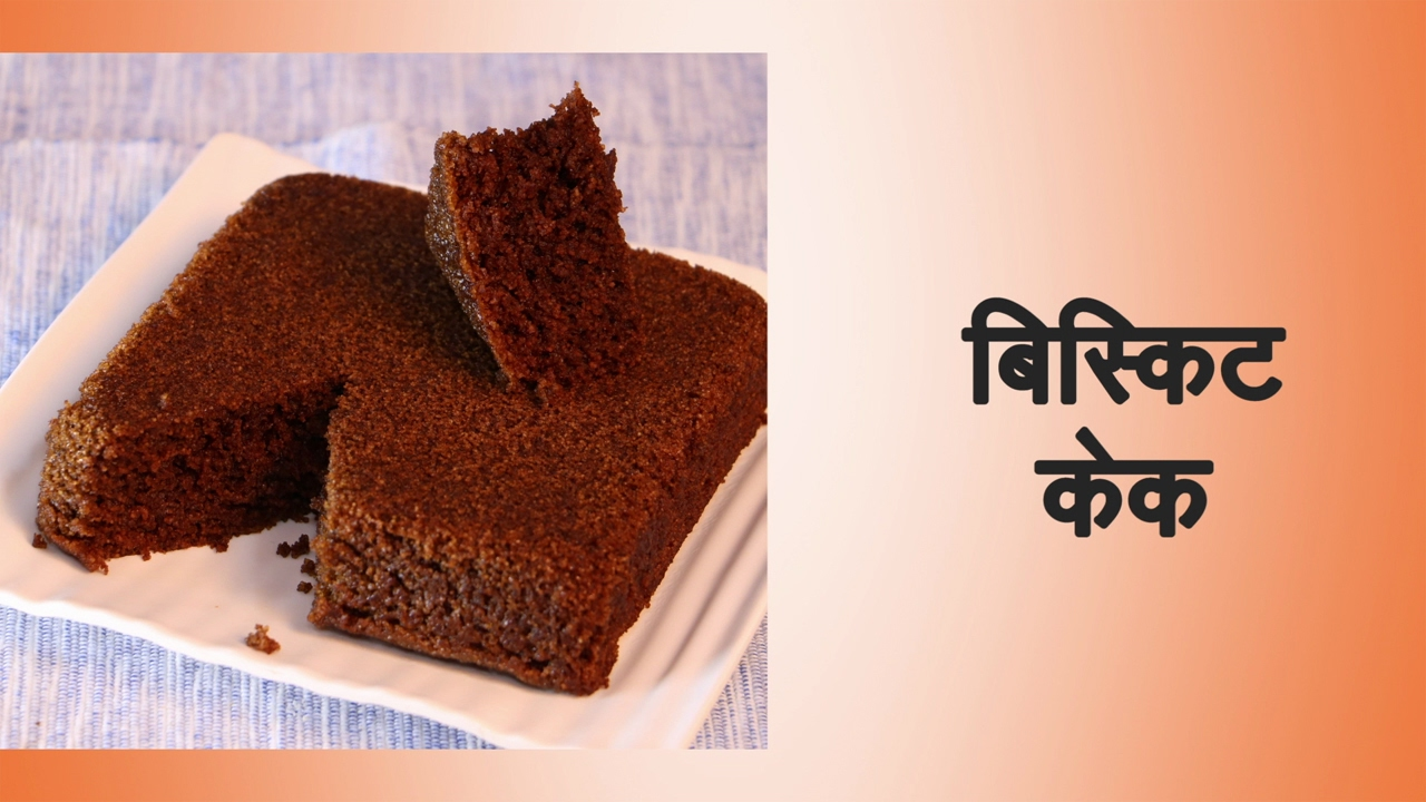 Cake Recipes In Telugu Without Oven: Biscuit Cake Recipe In Hindi बिस्कुट केक रेसिपी